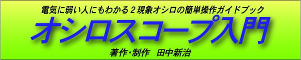 「オシロスコープ入門」は、電気に弱い人にもわかる、2現象オシロの簡単操作ガイドブックです。著作・制作 田中新治