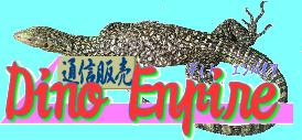 Dino Enpire